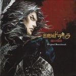Akumajo Dracula: Yami no Juin Original Soundtrack